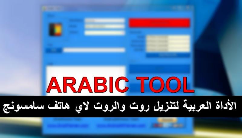 تحميل اداة الروت والروم الخارقة ARABIC TOOL من تطوير عربي فائق القوة