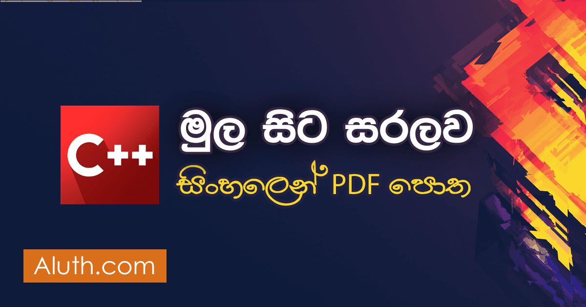 මෙම PDF පොත නිර්මාණය කර ඇත්තේ කසුන් ලියනගේ මහත්මයා විසිනුයි. අපි කලින් ලබාදුන් ජාවා PDF පොත වගේම පරිගණක ක්රම ලේඛනය ඉගෙනගන්න අයට C++ පරිගණක භාෂාව මුල සිට දැන ගැනීමට මෙම PDF පොත නිර්මාණය කර ඇත. මූලික වශයෙන් පරිගණක ක්රමලේඛ පදනම් කරගෙන මෙම පොත නිර්මාණයකර ඇත. Programming ඉගෙන ගන්නවානම් මේ මූලික කරුණු දැන සිටිය යුතුවේ.