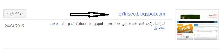 تغيير اسم الدومين فى مشرفى المواقع و الحفاظ على الارشفة القديمة