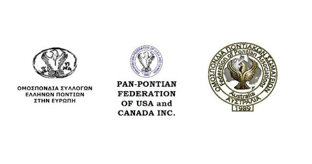 Αυτές είναι οι προτάσεις των τριών Ποντιακών ομοσπονδιών για το νέο καταστατικό της ΔΙΣΥΠΕ