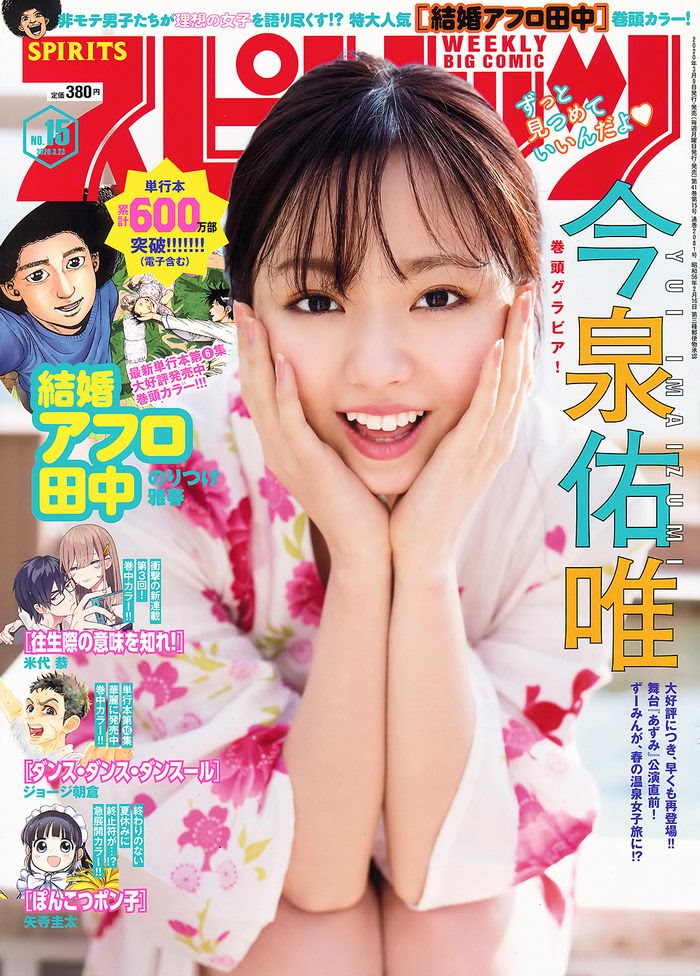 449 [Big Comic Spirits] 2020 No.15 今泉佑唯