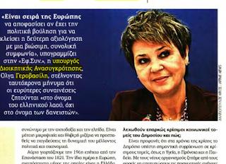 Όλγα Γεροβασίλη: Στη ΝΔ έχουν πάθει σύνδρομο στέρησης εξουσίας