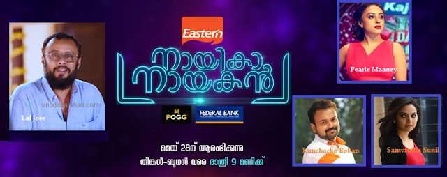 Nayika Nayakan on Mazhavil Manorama -Anchors, Judges, Contestants and Telecast details