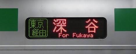 上野東京ライン 東京経由 深谷行き1 E231系