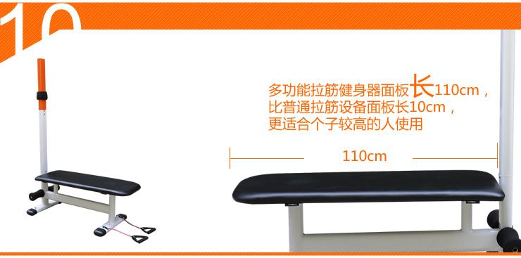 全民健身運動: 多功能拉筋健身器