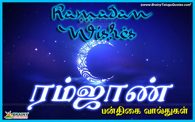 Ramadan Festival Tamil Quotes and Nice ramalan Best Wishes for Muslim's, Latest Tamil Ramadan Images and nice Greetings, top ramzan Tamil Wallpapers and Cool Pictures, Tamil New Ramalan Quotes and kavithai Images Free.