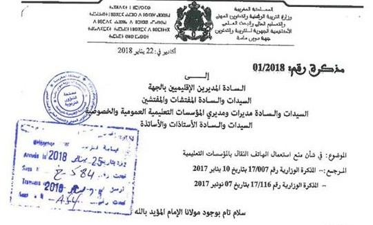 اكاديمية سوس ماسة تمنع الهواتف النقالة بالمؤسسات التعليمية - مذكرة جهوية  السبت 27 يناير 2018
