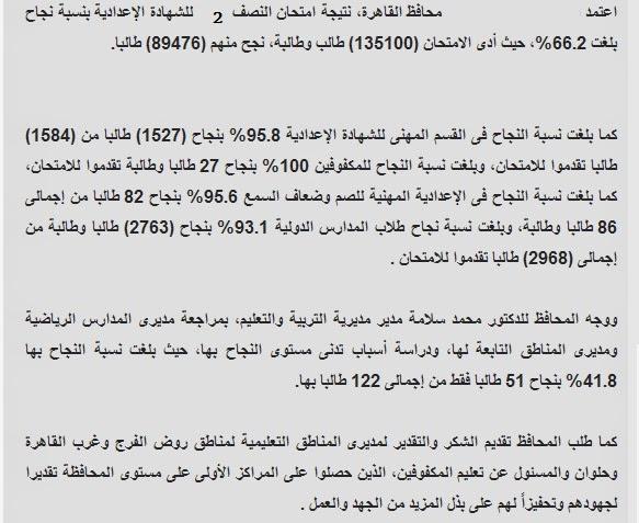 رابط نتيجة الشهاده الاعداديه بمحافظة القاهره الترم الثانى 2014 بوابة القاهره التعليميه