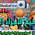 الحلقة 12 |  من ميديا فاير تحميل جميع اجزاء لعبة يوغي Yu Gi Oh 8 اجزاء بروابط مباشرة