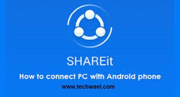 تحميل برنامج الشير للاندرويد والكمبيوتر- shareit