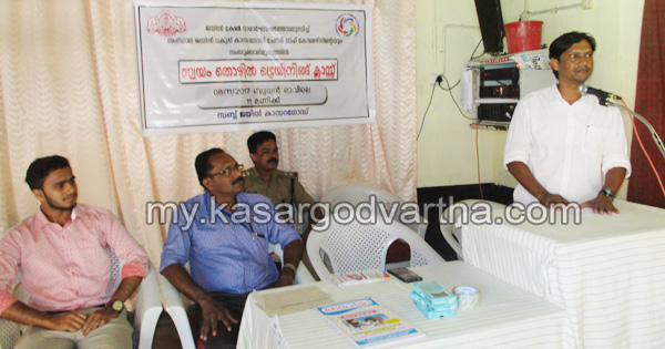 News, Kerala,Kasargod, Inauguration, Jail, Self employment training class conducted