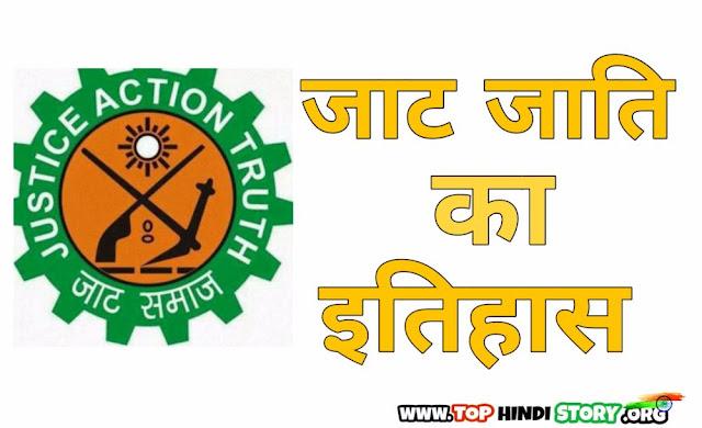 Jaat History in Hindi