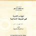الجوانب الأمنية في الشريعة الإسلامية pdf - أ د . أحمد مصطفى أبو الخير
