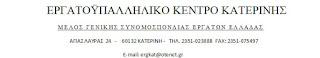 ΑΝΑΚΟΙΝΩΣΗ ΕΡΓΑΤΙΚΟΥ ΚΕΝΤΡΟΥ ΚΑΤΕΡΙΝΗΣ ΓΙΑ ΤΟ ΕΚΑΣ