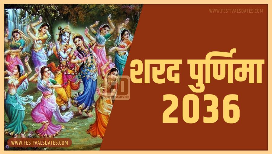 2036 शरद पूर्णिमा तारीख व समय भारतीय समय अनुसार