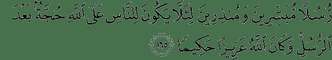 Surat An-Nisa Ayat 165
