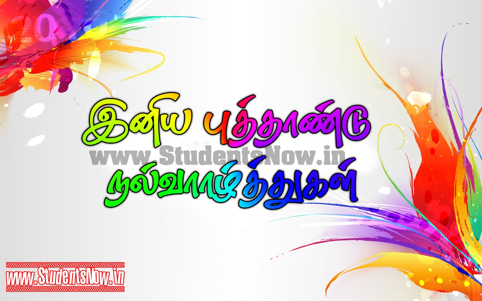 New Year 2013 Greetings In Tamil