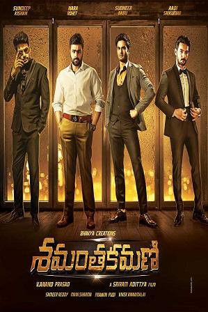 Shamantakamani (2017) 350Mb Full Hindi Dual Audio Movie Download 480p HDRip Free Watch Online Full Movie Download Worldfree4u 9xmovies