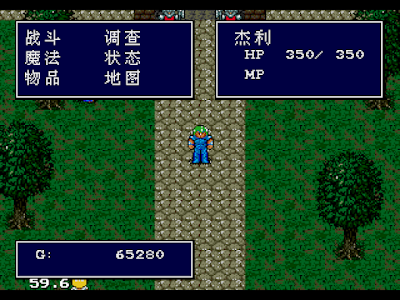 【MD】巫術神界中文版+多金錢、血不減Hack版,優秀的RPG角色扮演遊戲!