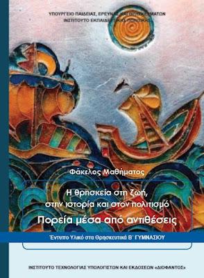 Αποτέλεσμα εικόνας για ΦΑΚΕΛΟΣ ΘΡΗΣΚΕΥΤΙΚΩΝ Β ΓΥΜΝΑΣΙΟΥ