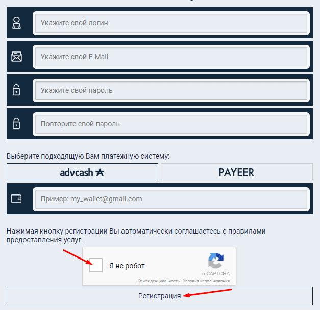 Регистрация в BitBot 2