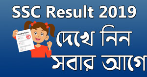 EDUCATION, SSC Exam Result 2019, SSC Exam Result Published 2019, ssc result 2019, ssc 2019, ssc result 2019 marksheet,ssc result 2019 published date,ssc result 2019 bd