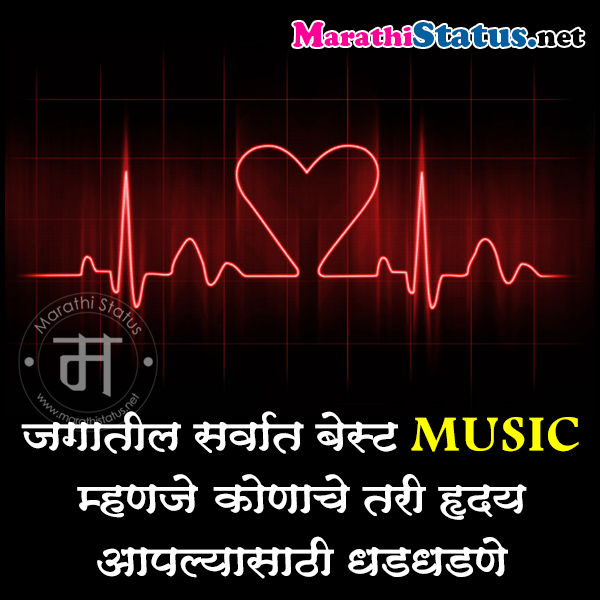Love You Marathi Status Images 1 Marathi Status For Whatsapp And