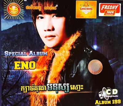 Sunday CD Vol 199