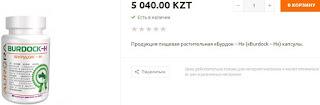Burdock-H price tenge (Бурдок-Эйч Цена 5040 тенге).jpg