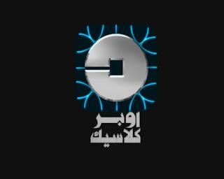 تردد قناة اوبر كلاسيك