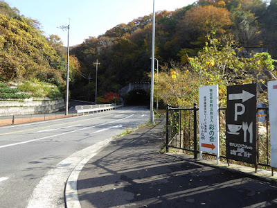 『新磐船トンネル』(国道168号)