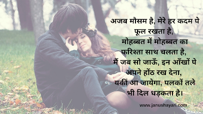 Love Images Hindi Shayari