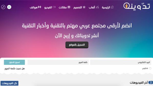 موقع عربي لكتابة تدوينات تقنية والحصول على مُقابل مادي