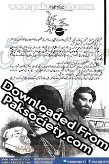 Sheharzaad by Saima Akram Chaudhary Episode 2 Online Reading