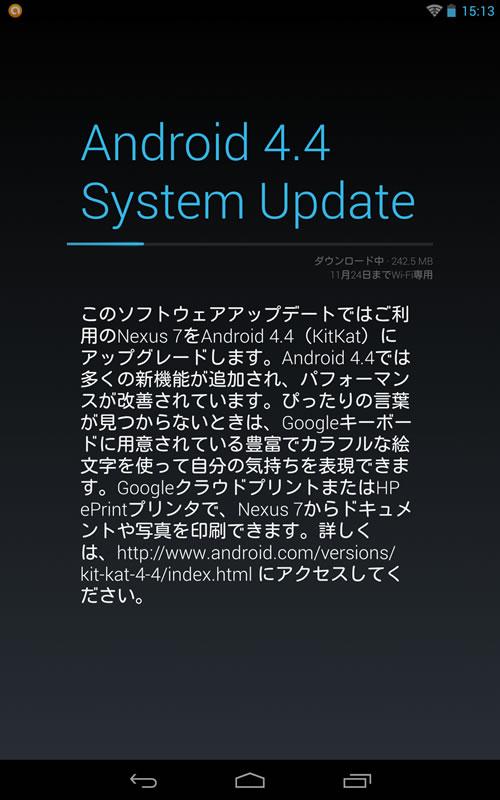 Nexus7(2013) Android 4.4(KitKat) -6