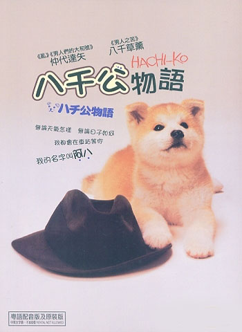 Sinopsis Film Jepang: Hachiko monogatari / ハチ公物語 (1987)