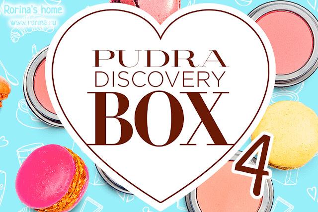 Pudra Discovery Box 4: наполнение