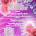 Invitaciones para 15 Años y Boda Morado Lila con Rosas Rosadas