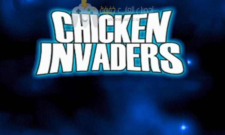 تحميل لعبة الفراخ 2 chicken invaders للكمبيوتر برابط مباشر من ميديا فاير