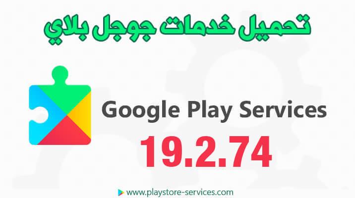 تحميل خدمات جوجل بلاي Google Play services 19.2.74