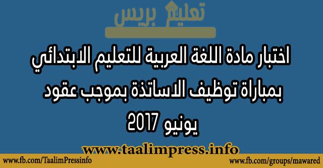 اختبار مادة اللغة العربية للتعليم الابتدائي بمباراة توظيف الاساتذة بموجب عقود يونيو 2017