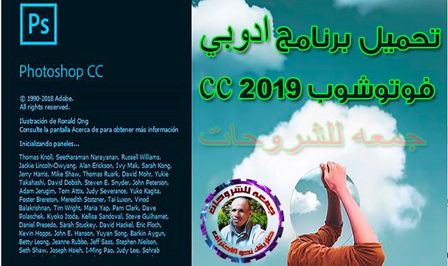 برنامج فوتوشوب 2019  Adobe Photoshop CC 2019 v20.0.3.24950