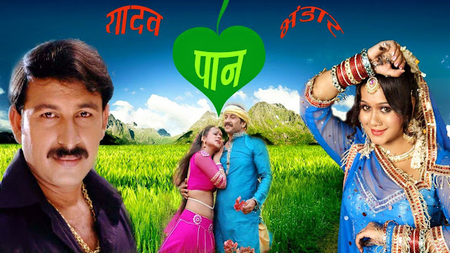 Yadav Paan Bhandar - Bhojpuri Movie Satr casts, News, Wallpapers, Songs & Videos