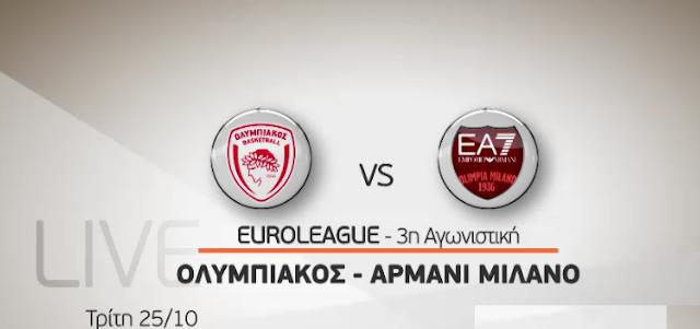 ΟΛΥΜΠΙΑΚΟΣ - ΑΡΜΑΝΙ ΜΙΛΑΝΟ  olympiakos-armani-milano  live streaming