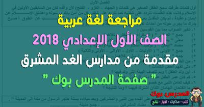 مراجعة لغة عربية  للصف  الاول الاعدادي ترم اول 2018