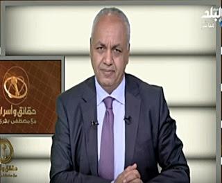 برنامج حقائق و أسرار حلقة الجمعة 28-7-2017 مع مصطفى بكرى