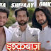 Ishqbaaz female cast, female lead/actress,serial song, serial story, omkara in ishqbaaz