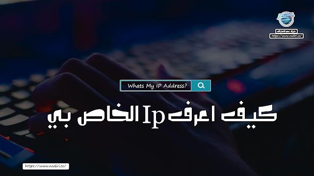 كيف اعرف ip الخاص بي ؟ إليك أفضل المواقع لمعرفة ip الخاص بجهازك أو عنوان الاي بي الخاص بك ؟