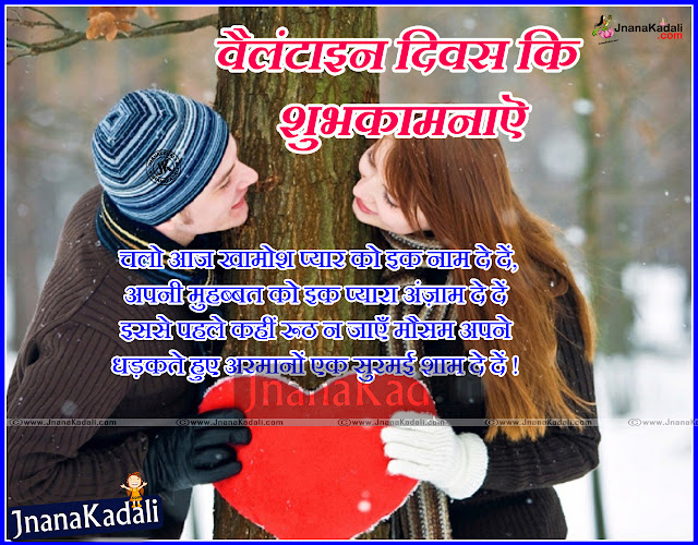 Hindi True Valentines Day Quotes and Nice Images in Hindi Language, Worlds Best Valentines Day  Quotes for True lovers in Hindi language, Awesome Hindi Nice Valentines Day Poems and Quotations, Good Valentines Day Wallpapers in Hindi , Hindi Good Valentines Day Poems and Nice Messages online, Inspiring Hindi Latest Valentines Day Messages and Good Quotes Pictures, Respect Love Quotes in Hindi .