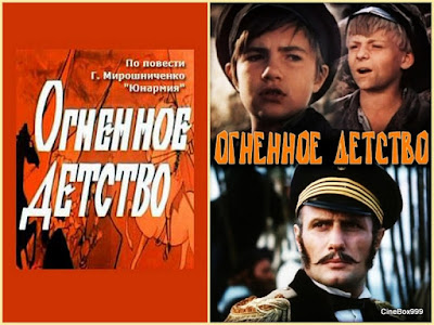 Огненное детство / Ognennoye Detstvo. 1976.